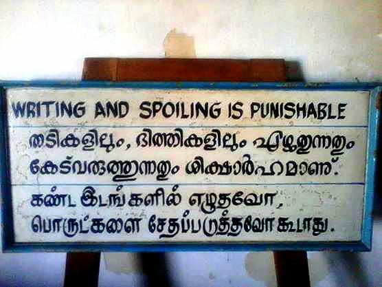 writing and spoiling is punishable